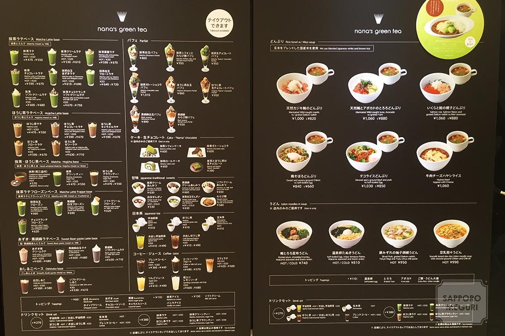 ナナズグリーンティー札幌パルコ店のメニュー