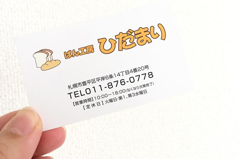 ぱん工房ひだまりのショップカード