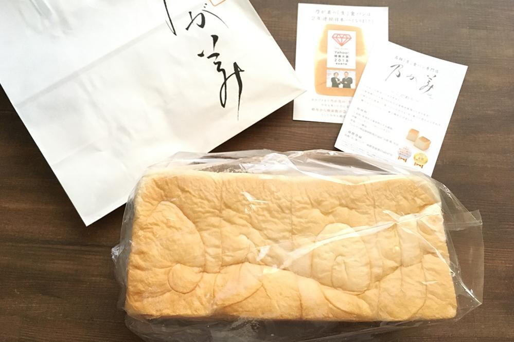 乃が美はなれ札幌店の高級生食パン