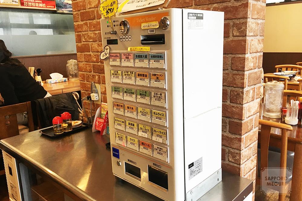 ちゃんぽん一鶴中の島店の券売機
