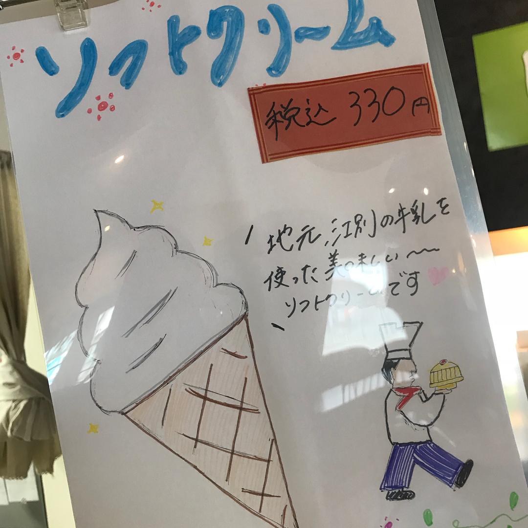らじゅゆな ソフトクリーム