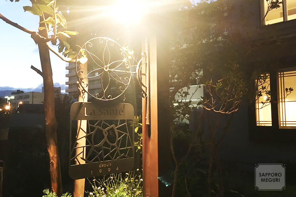 ラサンテ 宮の森 丸山 フレンチレストラン 記念日 デート 夫婦 外観