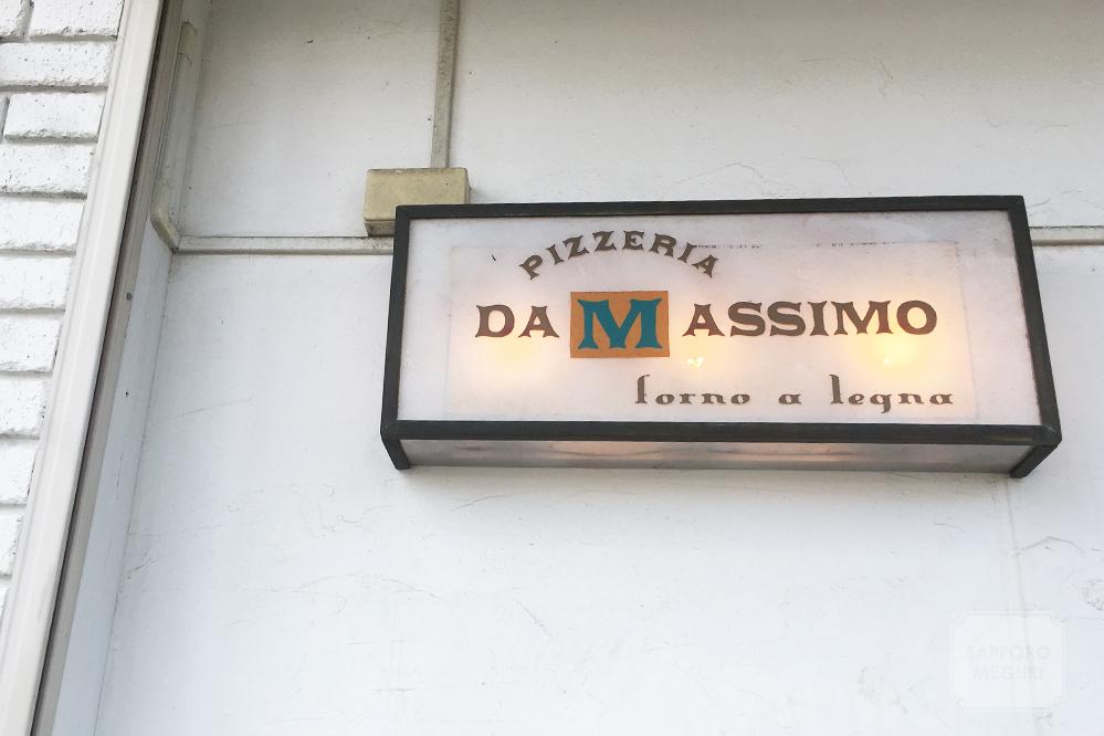 ピッツェリアダマッシモの看板