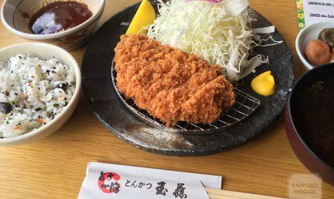 玉藤南郷店の熟成ロースかつ定食