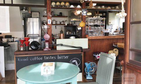 音更町 cafe Jorro カフェ ジョーロ スープカレー