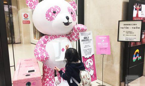 札幌 大丸 ワクチン ペットボトル キャップ リサイクル