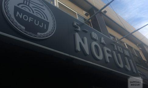 ラーメン つけ麺 NOFUJI ノフジ 南平岸 豊平区 札幌 味噌