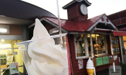 輪厚 わっつ 下り線 パーキングエリア PA 別海町 ソフトクリーム
