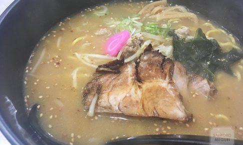 味の店 鈴蘭 札幌 平岸 豊平 ラーメン 子連れ