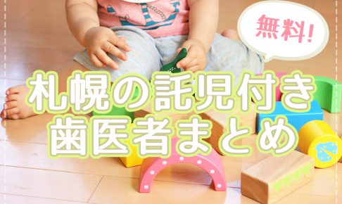 札幌市の子連れ親子のための無料託児つき歯医者まとめ