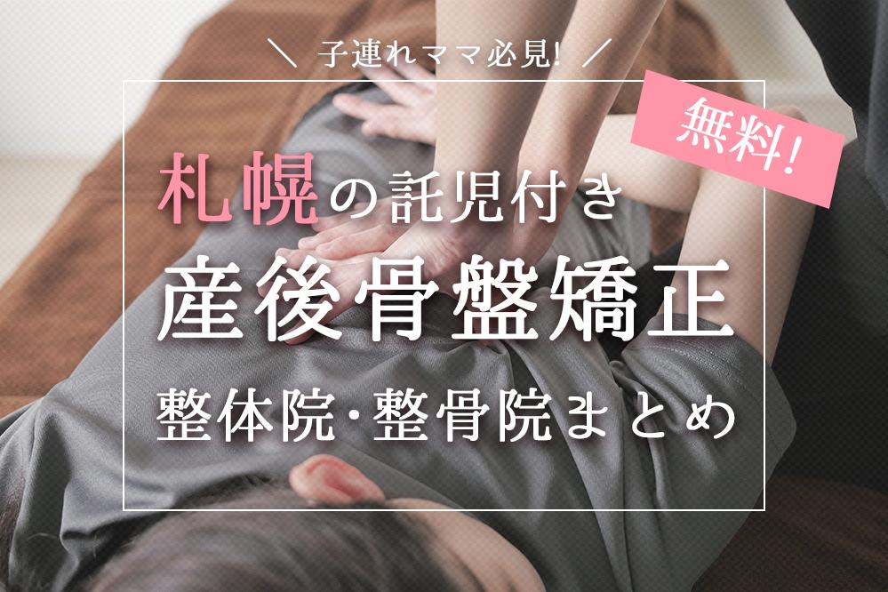 札幌の託児付き産後骨盤矯正ができる整体院整骨院まとめ