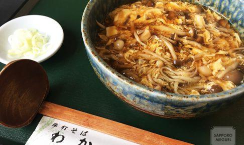 手打ち蕎麦わか竹のきのこあんかけ蕎麦