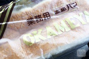 おかめやの高級食パン